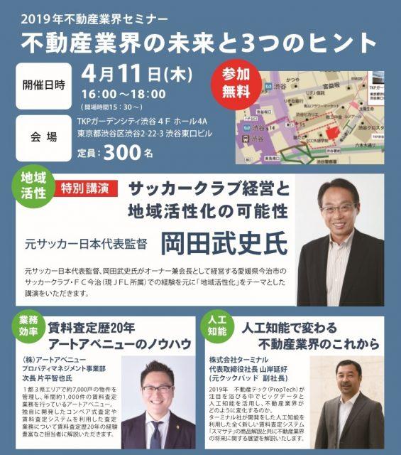 4/11(木)開催 2019年不動産業界セミナー<br>「不動産業界の未来と3つのヒント」